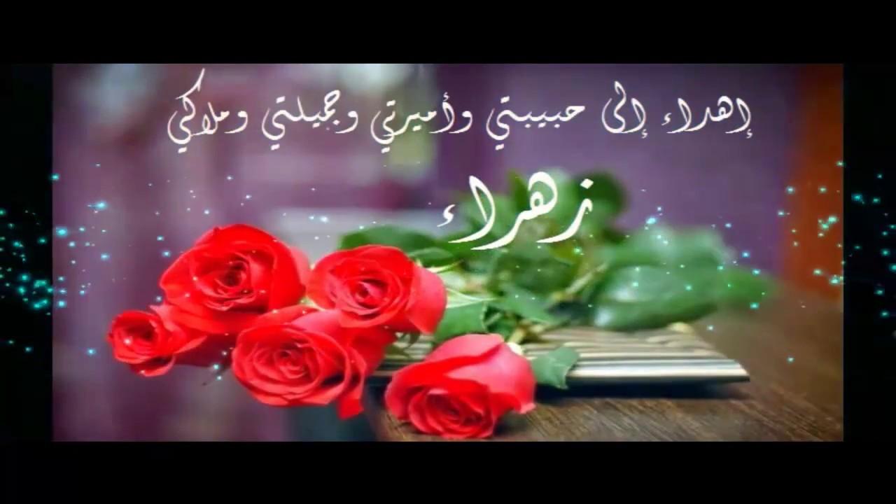 بالصور اسم زهراء , صور عليها تصميمات باسم زهراء 5896 2