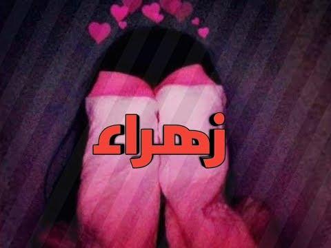 بالصور اسم زهراء , صور عليها تصميمات باسم زهراء 5896 8
