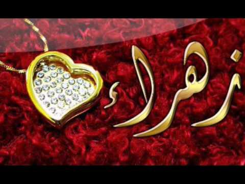 اسم زهراء صور عليها تصميمات باسم زهراء كيوت