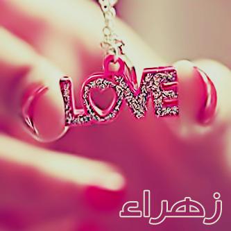بالصور اسم زهراء , صور عليها تصميمات باسم زهراء 5896