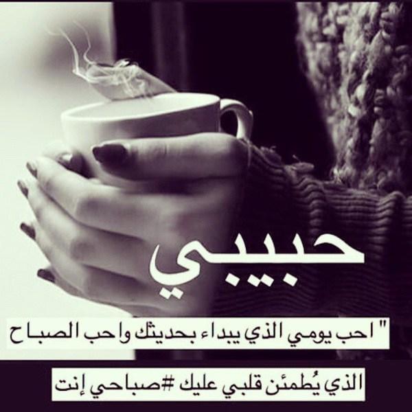 بالصور حبيبي صباح الخير , عبارات وتصميمات صباح الخير يا حبيبي 5899 1
