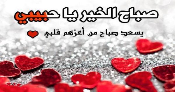 بالصور حبيبي صباح الخير , عبارات وتصميمات صباح الخير يا حبيبي 5899 2