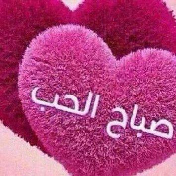بالصور حبيبي صباح الخير , عبارات وتصميمات صباح الخير يا حبيبي 5899 4