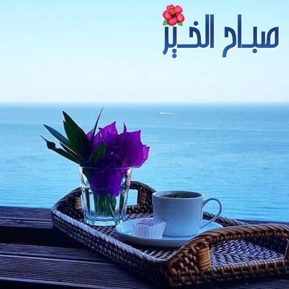 بالصور حبيبي صباح الخير , عبارات وتصميمات صباح الخير يا حبيبي 5899 5