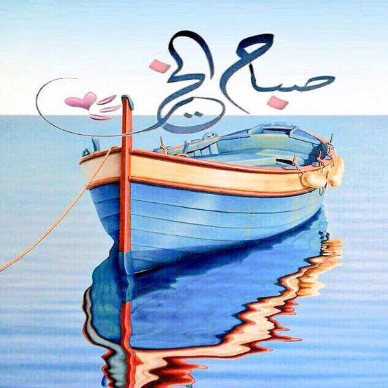 بالصور حبيبي صباح الخير , عبارات وتصميمات صباح الخير يا حبيبي 5899 6