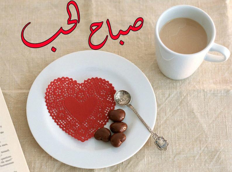 بالصور حبيبي صباح الخير , عبارات وتصميمات صباح الخير يا حبيبي 5899 8