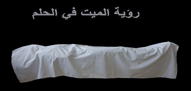 صور رؤية الاموات في المنام , تفسير لرؤية الاموات في المنام