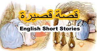 قصص قصيرة بالانجليزي , اكثر القصص القصيرة الانجليزية اثارة وتشويق