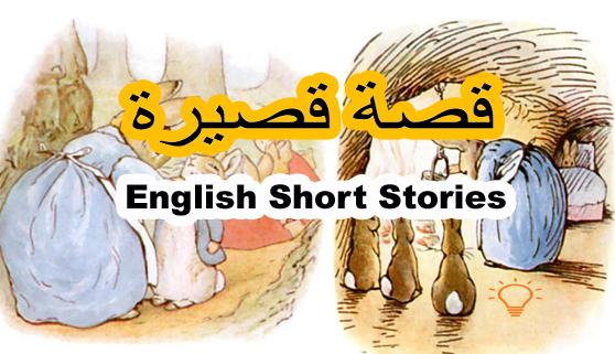 صورة قصص قصيرة بالانجليزي , اكثر القصص القصيرة الانجليزية اثارة وتشويق