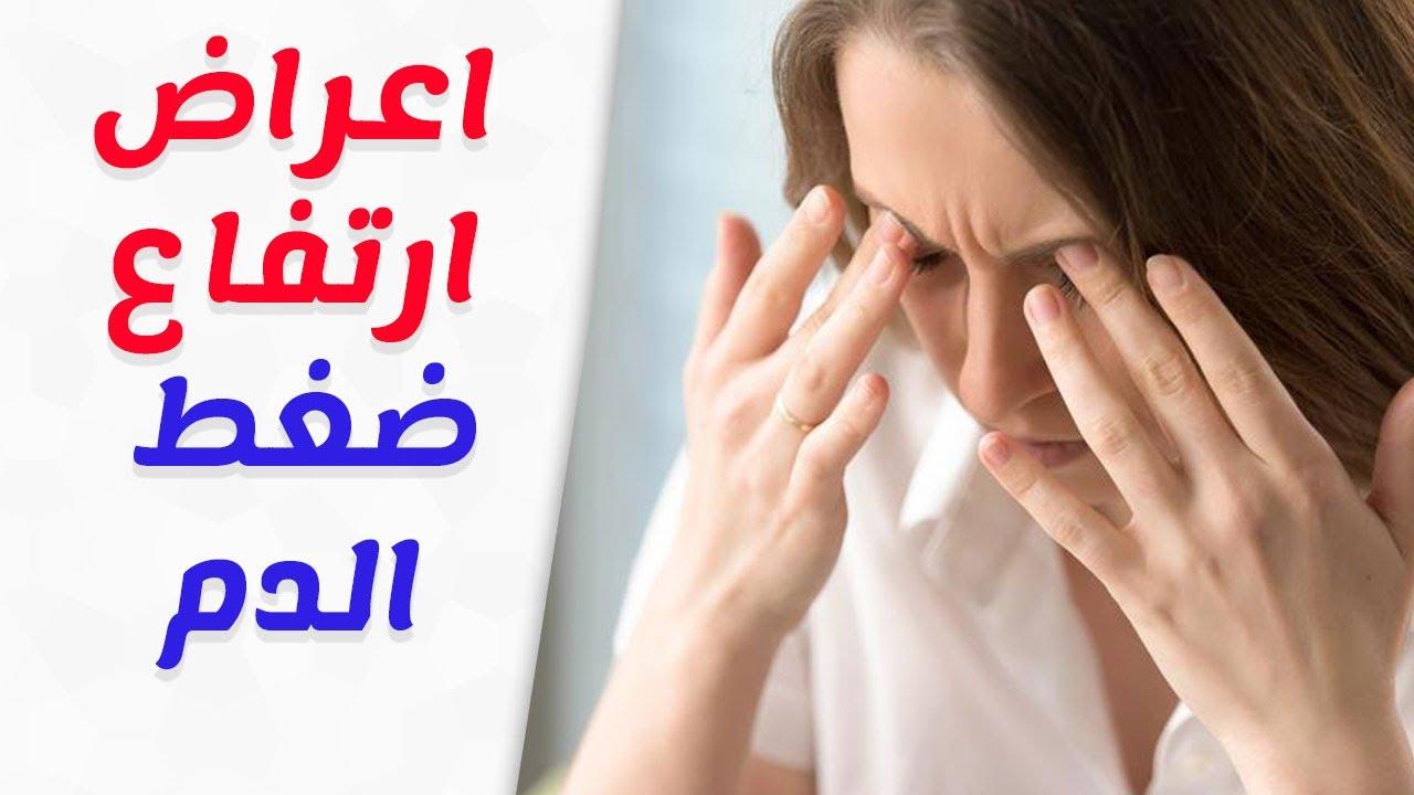 صور اعراض ارتفاع الضغط , اعراض ارتفاع ضغط الدم وعلاجه