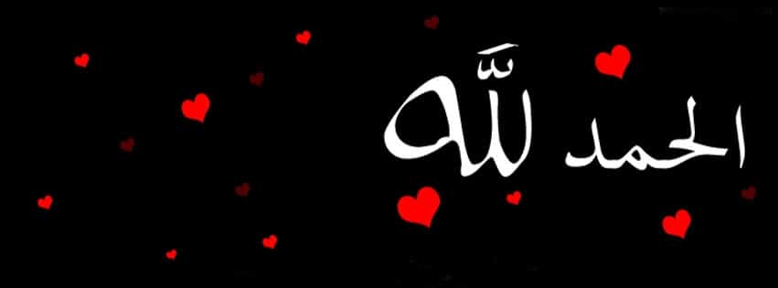 بالصور صور غلاف دينيه , اجمل الصور الدينيه كغلاف للفيس بوك 5934 1