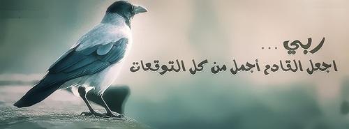 بالصور صور غلاف دينيه , اجمل الصور الدينيه كغلاف للفيس بوك 5934 7