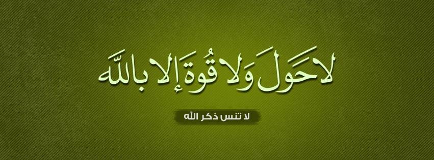 بالصور صور غلاف دينيه , اجمل الصور الدينيه كغلاف للفيس بوك