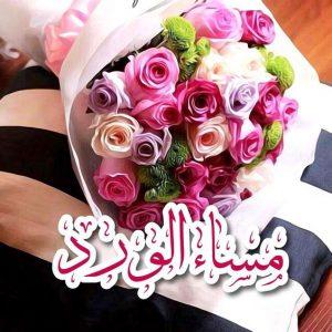 صورة مساء الورد حبيبي , اجمل التصميمات لعبارة مساء الورد للاحباء