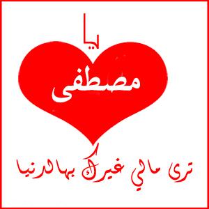 صورة صور اسم مصطفى , اجمل التصميمات لاسم مصطفي