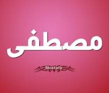 بالصور صور اسم مصطفى , اجمل التصميمات لاسم مصطفي 5980 1