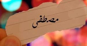 بالصور صور اسم مصطفى , اجمل التصميمات لاسم مصطفي 5980 2