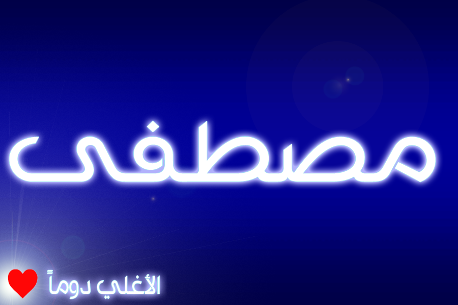 بالصور صور اسم مصطفى , اجمل التصميمات لاسم مصطفي 5980 5