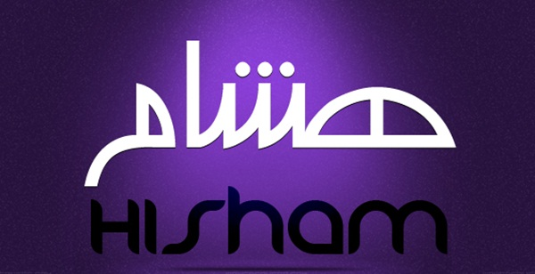 صورة معنى اسم هشام , اوضح المعاني لاسم هشام