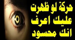 صور اعراض العين والحسد , اهم مظاهر الحسد والعين