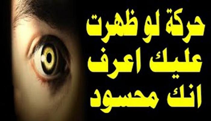 اعراض العين والحسد اهم مظاهر الحسد والعين كيوت