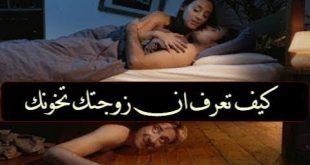 بالصور علامات خيانة الزوجة في الفراش , كيف تعرف ان زوجتك تخونك 6037 3 310x165