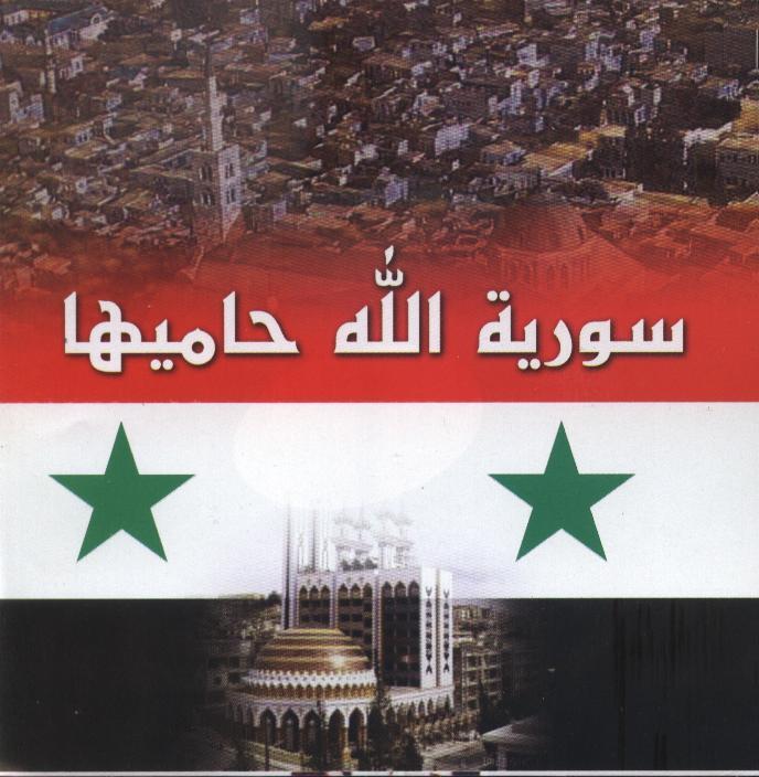 نتيجة بحث الصور عن صور عن سوريا