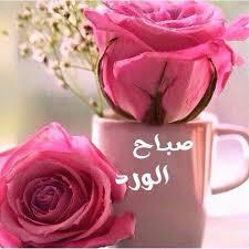 صورة صباح الخير صور , اجمل تصميمات صباح الخير