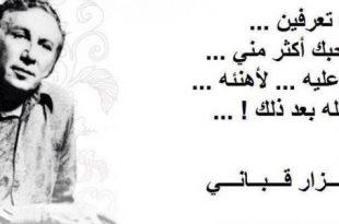 صورة شعر نزار قباني , اجمل اشعار نزار قباني