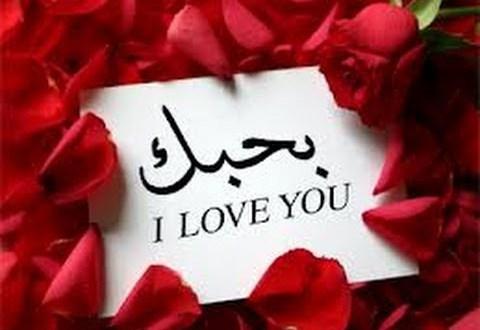 صور احلى رسائل حب , اجمل الرسائل بكلمات حب