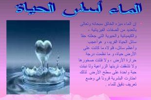 صورة تعبير عن الماء , موضوع تعبير مفيد عن الماء
