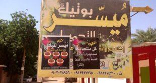 صور خلطات كريمات تفتيح سودانية , اجمل خلطات سودانية لتبيض البشرة