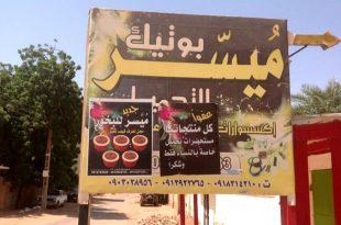 صورة خلطات كريمات تفتيح سودانية , اجمل خلطات سودانية لتبيض البشرة