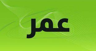 معنى اسم عمر , صور لاسم عمر و معناه