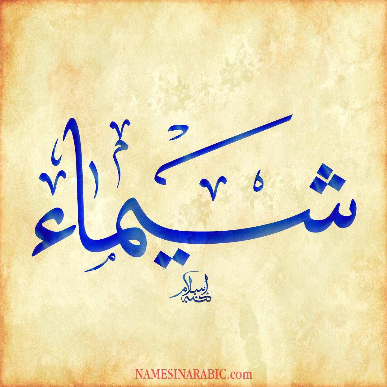 صورة صور اسم شيماء , اكثر الصور روائعه الذي تكون عليه اسم شيماء