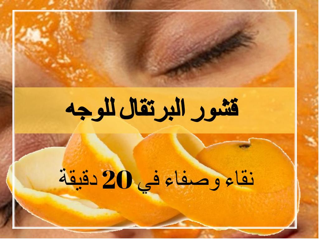 صورة فوائد قشر البرتقال , اكثر من فائده لقشر البرتقال