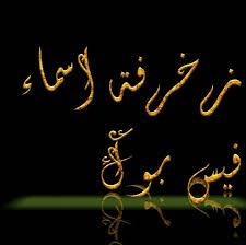 صورة زخرفة اسم فيس بوك , كتابة اسم الفيس بوك بطريقة مزخرفة جميله