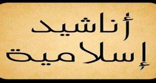 صورة اناشيد اسلامية روعة , مجموعة جميلة من الاناشيد الاسلامية الرائعة