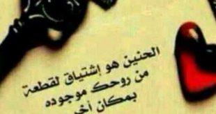 صورة رسائل اشتياق للحبيب , اجمل الرسائل التي تعبر عن الشتياق بين الحبيبين