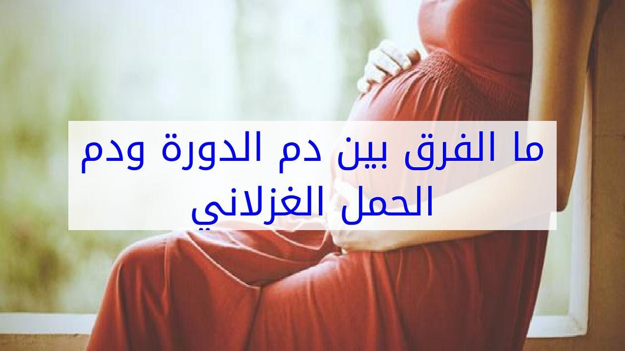 صور الفرق بين دم الدورة ودم الحمل , بالفيديو كيف تعرفين الفرق بين دم الدورة ودم الحمل