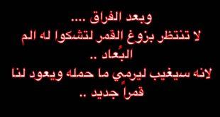 صورة شعر فراق , اشعار مؤلمة عن الفراق