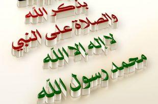 صور صور دينيه جديده , اجمل صور عبارات دينيه واسلاميه جديده