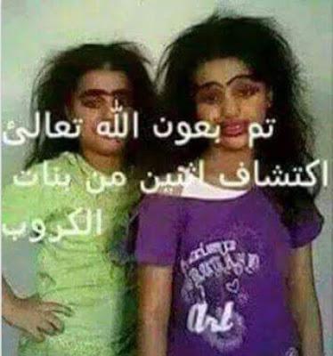 صورة صور بنات مضحكه , احلى صور تضحك للبنات