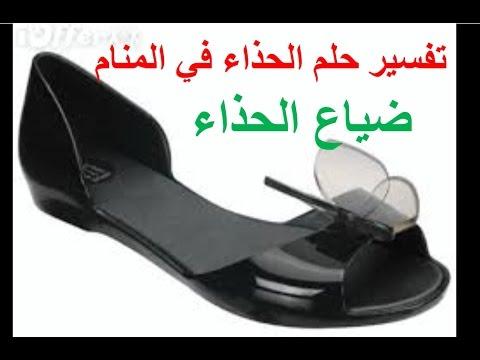 صورة تفسير حلم لبس الحذاء للمتزوجة , لبس الحذاء فى الحلم للمتزوجة 5380 1