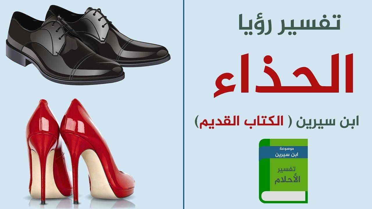 صورة تفسير حلم لبس الحذاء للمتزوجة , لبس الحذاء فى الحلم للمتزوجة 5380