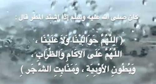 صورة دعاء المطر , الدعاء الذى يقال عند المطر
