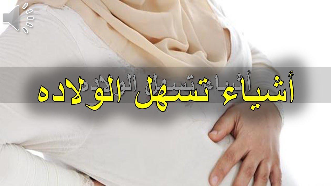 صورة اشياء تسهل الولاده , اشياء لتسهيل الولادة