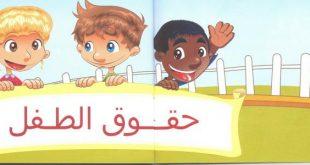 صورة بحث حول حقوق الطفل , حق الطفل فى المجتمع