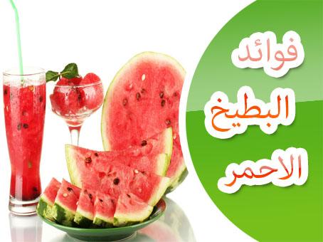 صور فوائد البطيخ , الفوائد العديدة للبطيخ