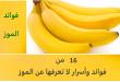بالصور ماهي فوائد الموز , اهم الفوائد العديدة للموز 5577 1 110x75